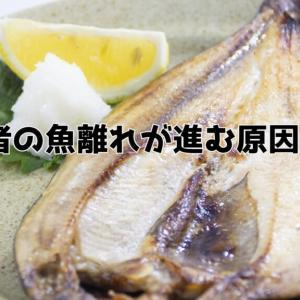 深刻な若者の魚離れの原因3選!【子どもが魚料理を食べない原因と魚を食べるメリット】