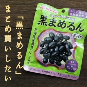 【ダイソー】「黒まめるん」がまとめ買いしたい程美味しかった!