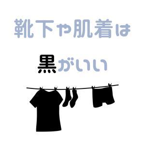 【小3】夢カワ好きでも靴下や肌着は「黒」がいい