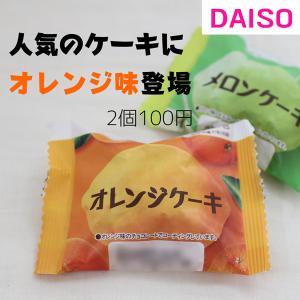 【ダイソー新商品】2個100円ケーキに「オレンジ」登場!