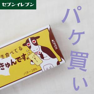 【セブンイレブン限定】パケ買いしたチョコ