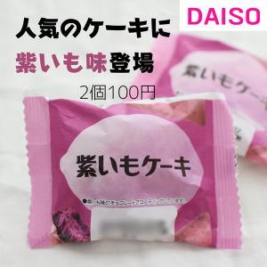 【ダイソー新商品】2個100円ケーキに「紫いも」登場!