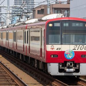 京浜急行電鉄 2100形 「Wing号」「モーニングWing号」