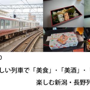 のってたのしい列車で「美食」・「美酒」・「美景」を楽しむ新潟・長野列車旅 -前編-
