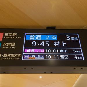 【乗車記】 2021.05.29 快速「海里」下り 新潟→酒田