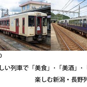 のってたのしい列車で「美食」・「美酒」・「美景」を楽しむ新潟・長野列車旅 -後編-