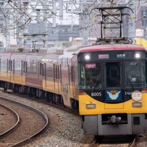 京阪電気鉄道 8000系 「エレガント・サルーン」