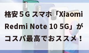 格安5Gスマホ「Xiaomi Redmi Note 10 5G」がコスパ最高!