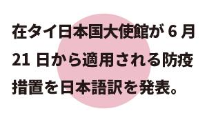 在タイ日本国大使館が6月21日から適用される防疫措置を日本語訳を発表。