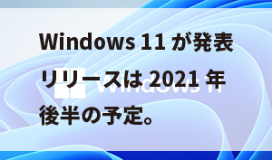 Windows 11が発表、リリースは2021年後半の予定。