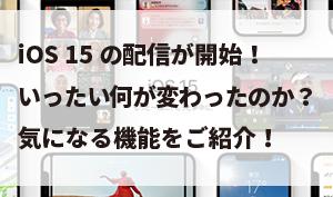 iOS 15 の配信が開始!いったい何が変わったのか?気になる機能をご紹介!