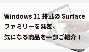 Windows 11搭載のSurfaceファミリー、2画面対応Aodroid端末Surface Duo 2が発表!マイクロソフトのオンラインイベント。