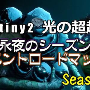 デスティニー2光の超越「永夜のシーズン14」2021年5月~8月イベントロードマップが公開!アクティビティ・レイド解禁日、エキゾチッククエスト、各イベント Destiny2