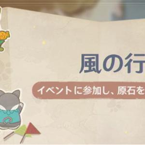 原神イベント紹介「風の行方」5月14日から開催!2チームに分かれて、かくれんぼ