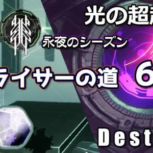デスティニー2攻略 クエスト「スプライサーの道6(Ⅵ)」紹介!エクスパンジ・ラビリンス(汚染)永夜のシーズン6週目 destiny2光の超越