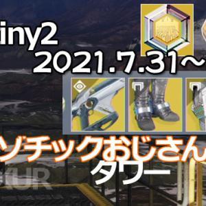 デスティニー2攻略 エキゾチック販売シュール7月31日~場所はタワー。武器テレスト。防具ラッキーズボン、アクティウム、アハンカーラの爪他 destiny2 XUR