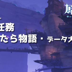 原神攻略 世界任務「たたら物語・データ大収集」進み方紹介!稲妻