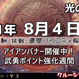 【デスティニー2】8月4日からアイアンバナー開催中!武勇強化週間。週挑戦等最高峰の装備復活日、他 destiny2