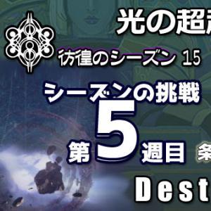 デスティニー2攻略 彷徨のシーズンの挑戦 第5週目一覧 条件と報酬紹介 Destiny2 光の超越