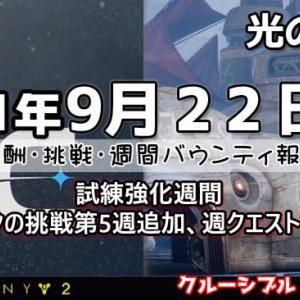 【デスティニー2】9月22日からシーズン挑戦5週追加、週更新クエストも進行可能に 9月23日夜21時よりサーバーメンテナンス実施予定です。週挑戦等最高峰の装備復活日 destiny2