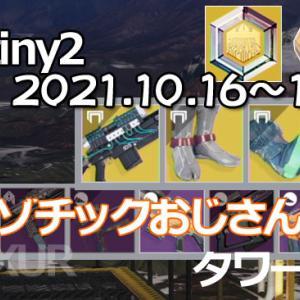 デスティニー2攻略 エキゾチック販売シュール10月16日~タワー。武器D.A.R.C.I。防具ストンプEE5、シンソセプス、横断のブーツ。レジェンダリー武器他 入荷 destiny2