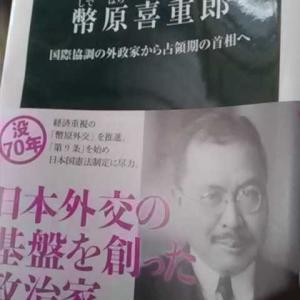中公新書「幣原喜重郎」を読む