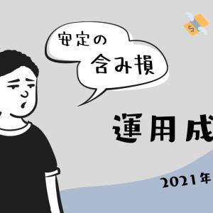 【運用成績】安定の含み損の5月5週目