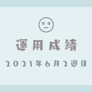【運用成績】含み損が減少!しょぼ利確 6月2週目