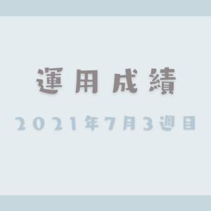 【運用成績】逃げるチャンスをのがしたココナラ株7月3週目