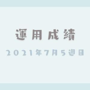 【運用成績】含み損増!売りと買いを間違えるミス7月5週目