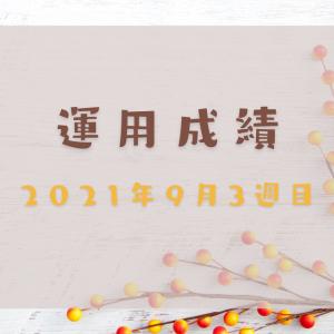 【運用成績】高配当株を新規買い9月3週目