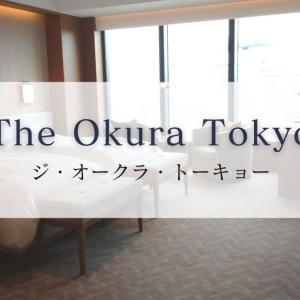 The Okura Tokyoでホテルステイ-宿泊記-
