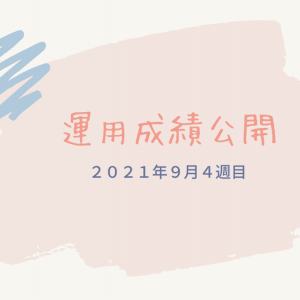 【運用成績】高配当株を追加買い9月4週目