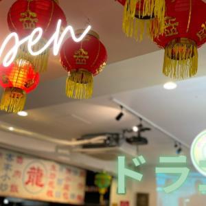 焼小籠包・台湾小皿料理のお店がオープン!|ドラゴン周南店 焼小籠包 台湾小皿料理