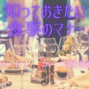 知っておきたい!食事の食べ方&マナー【コース レストラン編】