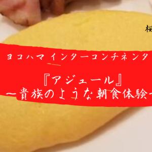 インターコンチネンタル横浜⛵クラブフロア限定フレンチレストランで絶品朝食コース✨