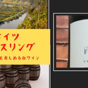 ドイツのリースリングをテイスティング✨甘口好きにもおすすめ白ワイン