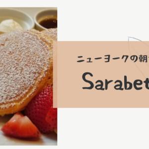 しっとりもっちりパンケーキ🍞ニューヨークの朝食の女王と呼ばれるサラベス