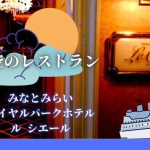 ロイヤルパークホテルの王道フレンチレストラン! ランドマークタワー ルシエール