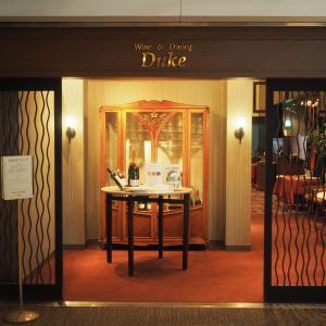 【Wine & Dining デューク新宿】夜景が綺麗なフレンチレストラン