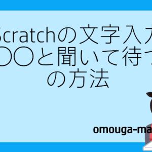 小学プログラミング:Scratch(スクラッチ)の文字入力「〇〇と聞いて待つ」の方法