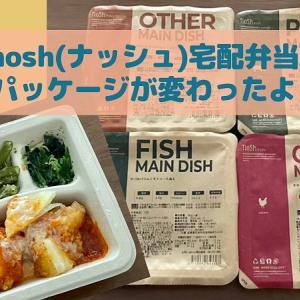 ナッシュ(nosh)宅食 パッケージリニューアルでエコになってます