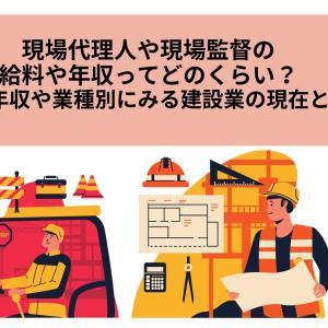 現場代理人や現場監督の給料や年収ってどのくらい?平均年収や業種別にみる建設業の現在とは