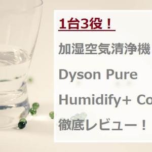 加湿空気清浄機Dyson Pure Humidify+ Coolを徹底レビュー!