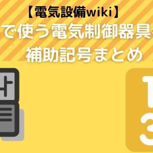 【電気設備wiki】実務で使う電気制御器具番号と補助記号まとめ