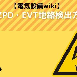 【電気設備wiki】ZCT・ZPD・EVT地絡検出方法三選