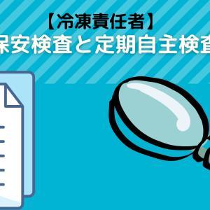 【冷凍機械責任者】保安検査と定期自主検査