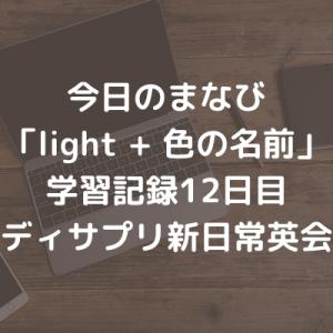 今日のまなび「light + 色の名前」学習記録12日目 スタディサプリ新日常英会話編