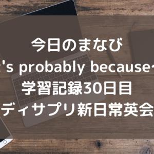 今日のまなび「It's probably because~」学習記録30日目 スタディサプリ新日常英会話編