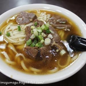 26回目の台湾旅行記 高雄 今さら牛肉麺に目覚めましたよっと@港園牛肉麵